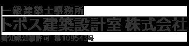 名古屋市でコロナ対策の換気工事・住宅トラブル相談は瑞穂区の建築設計事務所【トポス建築設計室】